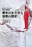 青年の生き方と世界の歴史―傷だらけの人生平成18年度 (Parade books)