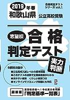 志望校合格判定テスト実力判断2019年春和歌山県公立高校受験(5教科テスト2回分プリント形式)
