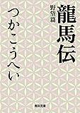 龍馬伝 野望篇<龍馬伝> (角川文庫)