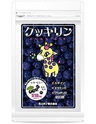 クッキリン 120粒(マキベリーサプリ)×5袋セット