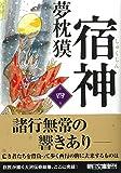宿神 第四巻 (朝日文庫) 画像