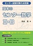 岡本のセンター数学II・B (傾向と対策)