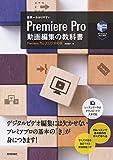 世界一わかりやすい Premiere Pro 動画編集の教科書 世界一わかりやすい教科書