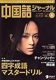 中国語ジャーナル 2007年 06月号 [雑誌]