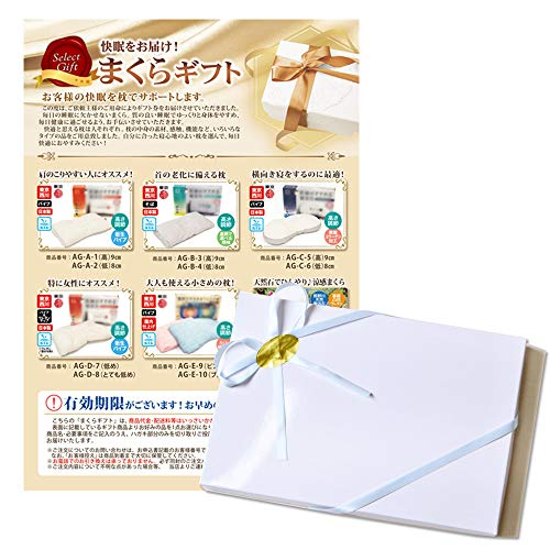 【カタログギフト】 まくら ギフト 化粧箱入り プレゼント・お祝い・景品などに最適!健康枕 安眠 寝具