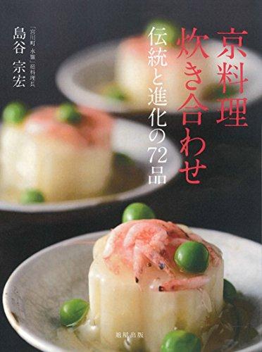 京料理炊き合わせ