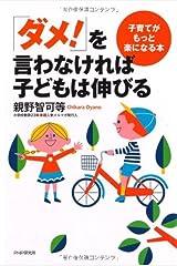 「ダメ!」を言わなければ子どもは伸びる 子育てがもっと楽になる本 Kindle版