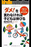 「ダメ!」を言わなければ子どもは伸びる 子育てがもっと楽になる本