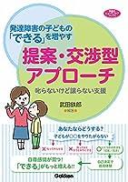発達障害の子どもの「できる」を増やす提案・交渉型アプローチ (ヒューマンケアブックス)