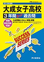 I 14大成女子高等学校 2019年度用 3年間スーパー過去問 (声教の高校過去問シリーズ)