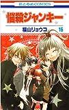 悩殺ジャンキー 第16巻 (花とゆめCOMICS)