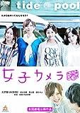 女子カメラ[DVD]