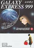 銀河鉄道999 (9) (少年画報社文庫)