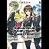 スクールガールストライカーズ Comic Channel 1巻 (デジタル版ガンガンコミックスONLINE)