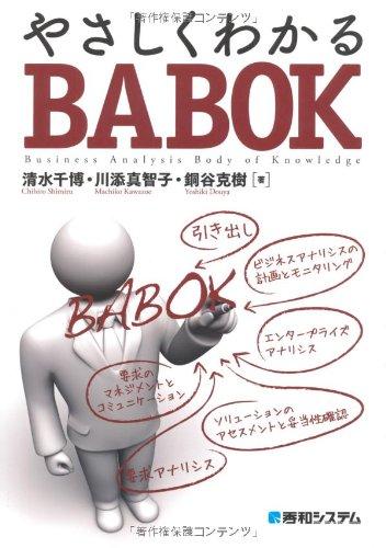 やさしくわかるBABOKの詳細を見る