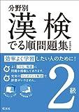 分野別漢検でる順問題集2級 新装四訂版 (分野別 漢検でる順問題集)