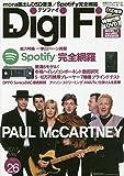 Digi Fi No.26 (別冊ステレオサウンド)