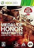 メダル オブ オナー ウォーファイター(価格改定版) - Xbox360