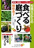 知識ゼロからの食べる庭づくり―野菜、果物、ハーブたっぷり 画像