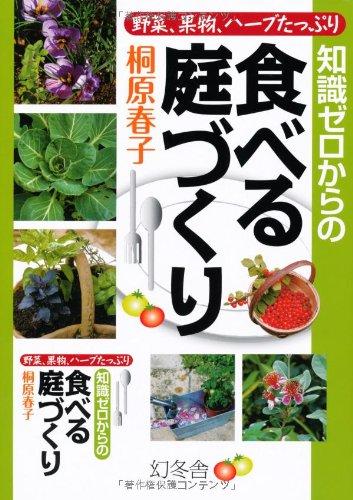 知識ゼロからの食べる庭づくり―野菜、果物、ハーブたっぷりの詳細を見る