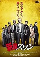 【メーカー特典あり】新宿スワン(ポストカード8枚セット付き) [DVD]