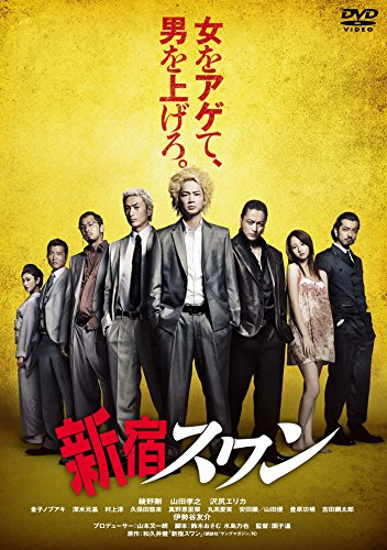 新宿スワン [DVD]の詳細を見る