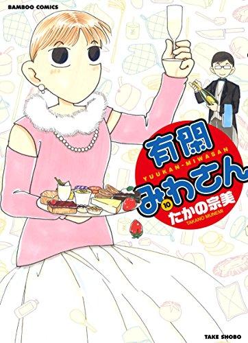 有閑みわさん 10 (バンブーコミックス)