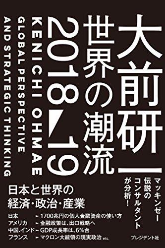 大前研一 世界の潮流2018〜19 —日本と世界の経済・政治・産業