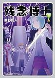 残念博士(3) (角川コミックス・エース・エクストラ)