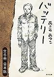 バッテリー 全6冊合本版 (角川文庫)