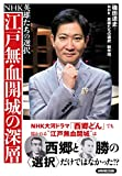 NHK英雄たちの選択 江戸無血開城の深層
