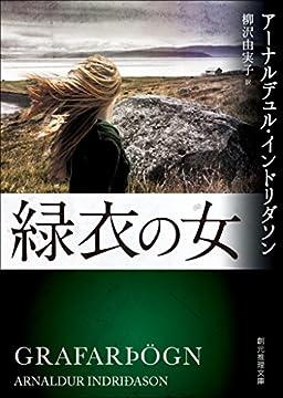 緑衣の女の書影