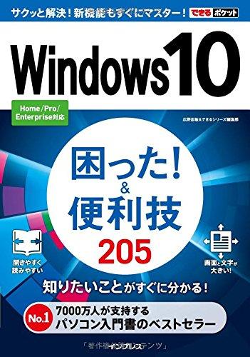 できるポケットWindows 10 困った! &便利技 205の詳細を見る