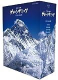 世界の名峰 グレートサミッツ 大陸の最高峰 ブルーレイBOX [Blu-ray]