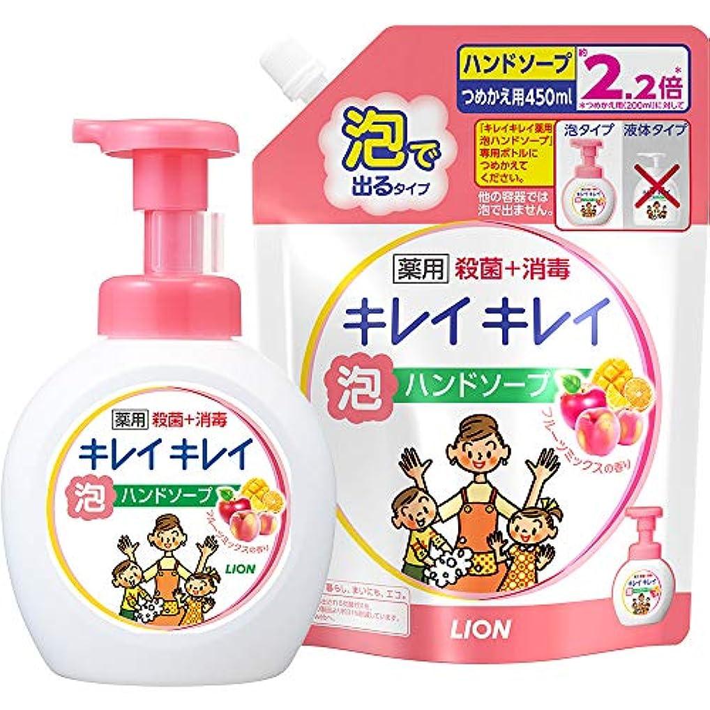 ますます安いです聖なる【Amazon.co.jp 限定】(医薬部外品)キレイキレイ 薬用 泡ハンドソープ フルーツミックスの香り 本体大型500ml+詰め替え450ml
