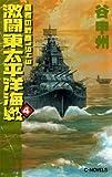 覇者の戦塵1943 激闘 東太平洋海戦4 (C★NOVELS)