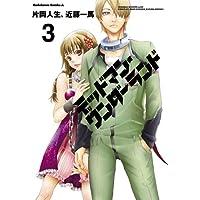 デッドマン・ワンダーランド(3) (角川コミックス・エース)