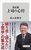 決定版 上司の心得 (角川新書)[Kindle版]