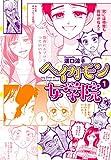 ヘイカモン女学院 1 (プリンセス・コミックス)