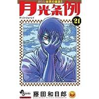 月光条例(21) (少年サンデーコミックス)