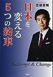 日本を変える5つの約束
