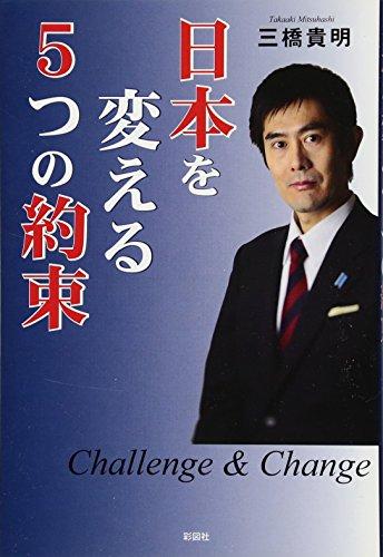 日本を変える5つの約束の詳細を見る