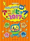 ピアノソロ 初級 やさしく弾ける最新アニメヒッツ2017 (ピアノソロ/初級)