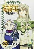 コーセルテルの竜術士 3 新装版 (3) (IDコミックス ZERO-SUMコミックス)