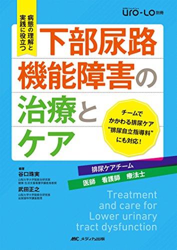 下部尿路機能障害の治療とケア: 病態の理解と実践に役立つ (泌尿器Care & Cure Uro-Lo 別冊)の詳細を見る