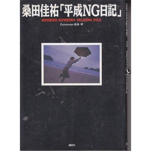 桑田佳祐「平成NG日記」の詳細を見る