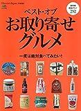 Discover Japan_FOOD ベスト・オブ・お取り寄せグルメ (エイムック 3939 Discover Japan_FOOD)