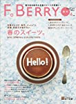 F。BERRY No.1 (創刊号)
