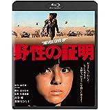 野性の証明 角川映画 THE BEST [Blu-ray]