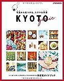 KYOTOgenic 写真から見つける、ステキな京都 (JTBのムック)